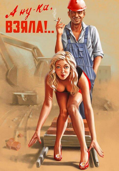 Советский пин ап от Валерия Барыкина