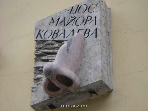Памятник Нос майора Ковалева (Россия)